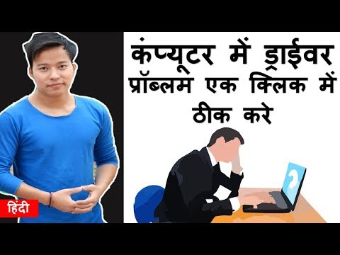 How To Fix Computers & Laptops Drivers Problem | Driver Missing Problem Solve Kaise Kare