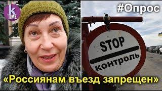 Запрет на въезд россиян в Украину: мнения из Киева