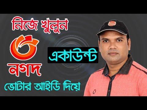 নিজে তৈরী করুন নগদ একাউন্ট ভোটার আইডি দিয়ে-nagad account create bangladesh post office apps