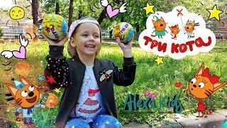 3 Кота ШАРИКИ открываем в ЗООПАРКЕ Alexa Kids 3 Cat BALLS open at the ZOO
