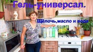 Универсальный гель из щелочи и масла для стирки, для мытья посуды и других поверхностей.