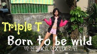 박진영X효연X민X조권 Triple T - Born to be Wild (Feat. 박진영)_Dance Cover