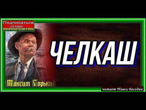 Челкаш ― Аудикнига ―Максим Горький  ― читает Павел Беседин