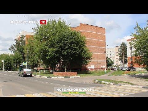 Вдоль по улице - 50 (г.Куровское - Новинское шоссе)