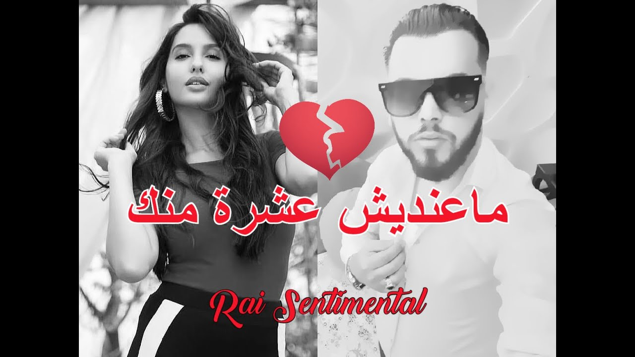 Rai 2020 BoOoOoM 😢 ماعنديش عشرة منك   Kacem Marseille - M3andich 10 Menek ❤ ❤ ❤ Algerie Maroc New