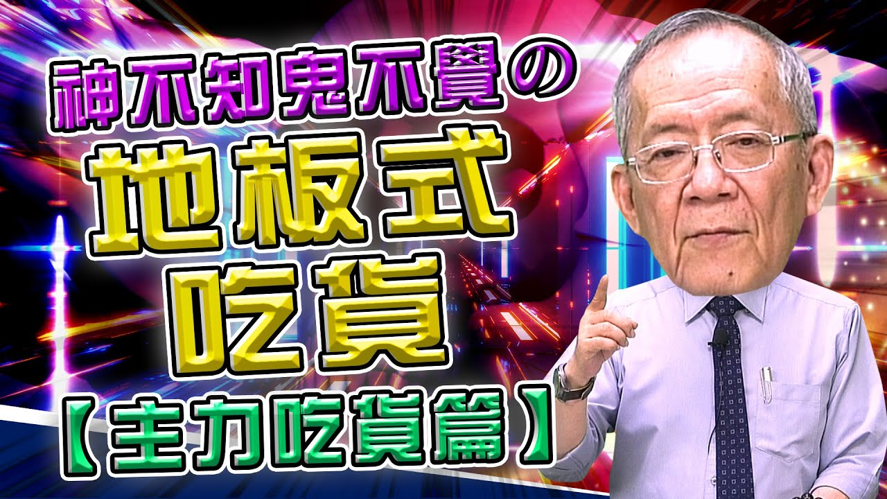 【財經龍捲風】神不知鬼不覺の地板式吃貨 - 主力吃貨篇 Mr.李永年