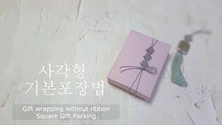 3분 선물포장-사각형 기본 포장법 Square Basi…