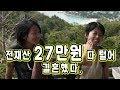 [좀비고]커플과 50일기념 데이트(?)영상! 결혼브금2번째 출현!