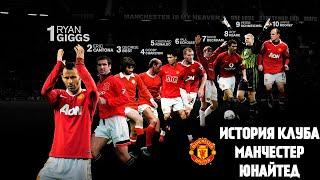 Краткая история клуба Манчестер Юнайтед