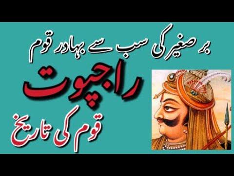 History of Rajput in Urdu/Hindi | Travel & Teach