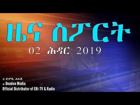 DimTsi Hafash Eritrea/ድምጺ ሓፋሽ ኤርትራ: ዜና ስፖርት፡ Sports news for 2 November 2019