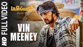 Vin Meeney Full Video | Bailwaan Tamil | Kichcha Sudeepa | Suniel Shetty | Krishna | Arjun Janya
