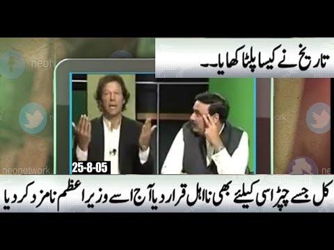 Sheikh Rasheed vs Imran Khan | Neo News | Nominated PM of PTI