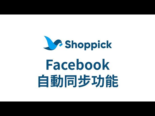 【Shoppick︱特別功能開發系列#03】Facebook 自動同步功能︱網店特別功能