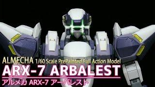 アルメカ ARX-7 アーバレストのレビューです。 ▽アルメカV1/60 ARX-7 アーバレスト リニューアルVer.の購入はこちら http://amzn.to/2ftqoi1 ▽チャンネル登...