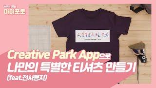 [캐논포토프린터] Creative Park APP 으로…