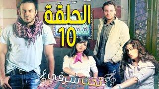 مسلسل تخت شرقي ـ الحلقة 10 العاشرة كاملة HD ـ Takht Sharqi