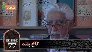 Kakhe Boland - Episode 77 - 25/07/2014 / کاخ بلند - قسمت هفتاد و هفتم