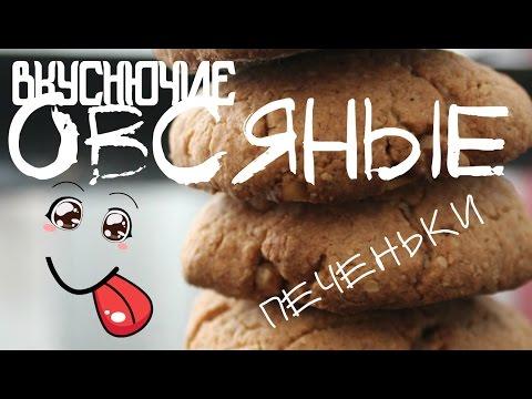 Видео Овсяные печенья самый простой рецепт