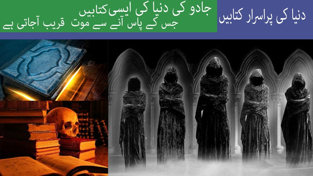 Mysterious Books In The World You Should Avoid Reading Of All Time in Urdu