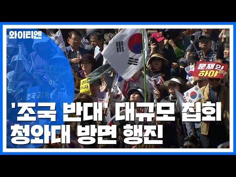'조국 규탄' 한글날 보수 성향 단체 대규모 도심 집회 / YTN