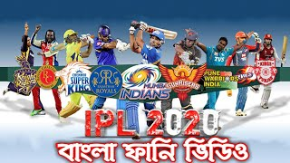 IPL 2020 _ All Teams Bangla Funny Dubbing _ IPL Cricket Funny Video _ little fun entertainment