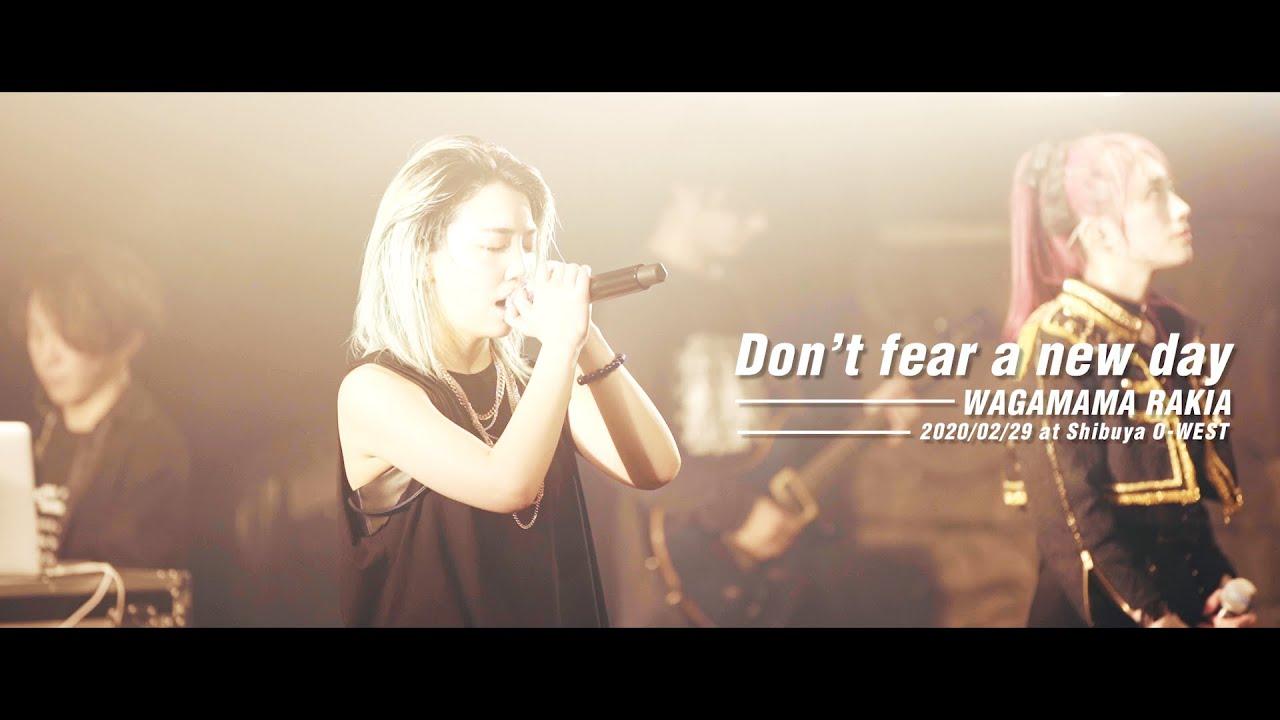 我儘ラキア (Wagamama Rakia) – Don't Fear A New Day [LIVE映像 @ 渋谷O-WEST]