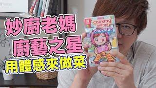 【Switch遊戲】妙廚老媽 廚藝之星 cooking mama cookstar Nintendo Switch遊戲開箱系列#224〈羅卡Rocca〉