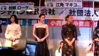 2008年国際宝飾展(IJT)のベストドレッサー賞の発表シーン。特別賞松坂...