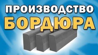 Вибропресс для производства дорожного бордюра(, 2016-01-02T13:54:11.000Z)