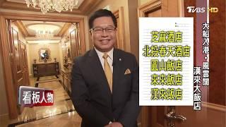 大船入港.風雲闊 漢來大飯店 看板人物 20191201 (完整版)