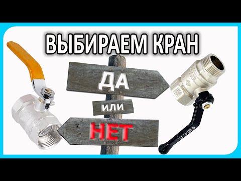 Кран для домашнего водопровода – как выбрать производителя и купить качественный кран или вентиль