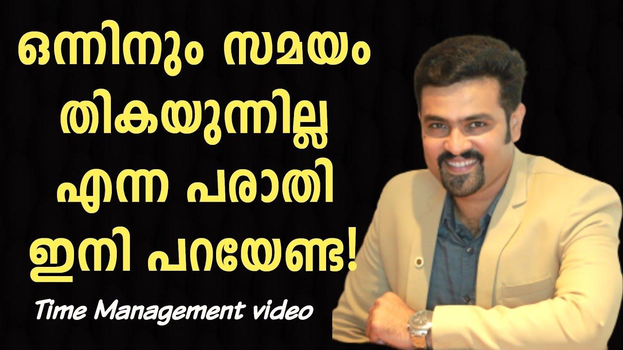 എങ്ങനെ ഒരു ദിവസം 48 മണിക്കൂർ സൃഷ്ടിക്കാം | Time management video  | Naveen inspires