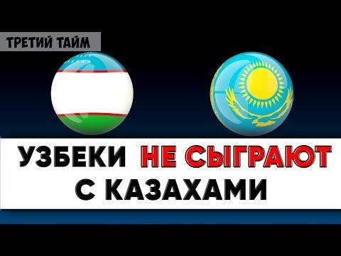 Матч Узбекистан и Казахстан не состоится. Как вам ? Новости футбола сегодня