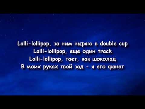 Элджей & MORGENSHTERN - Lollipop (текст песни ,lyrics)