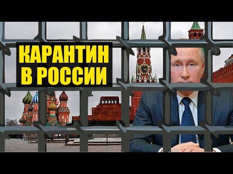 Россия уходит в изоляцию. Карантин - это не отпуск