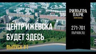 Видеоблог о строительстве ЖК «Ривьера Парк» #1