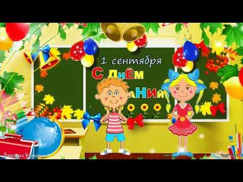📓 Поздравление 1 Сентября Учителю. 🍁 С Днем Знаний. 🍁 Видео-открытка 🍁 - Видео с YouTube на компьютер, мобильный, android, ios