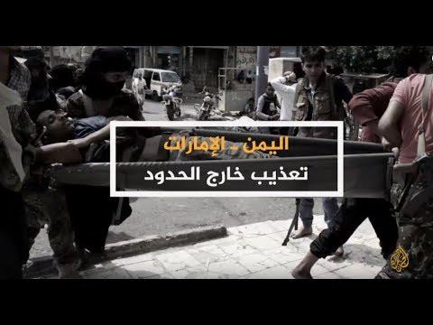 الحصاد-اليمن الإمارات.. تعذيب خارج الحدود  - 01:21-2017 / 6 / 25