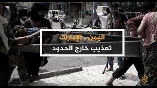 الحصاد-اليمن الإمارات.. تعذيب خارج الحدود