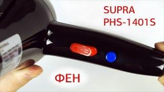 фен Supra PHS-1401 обзор
