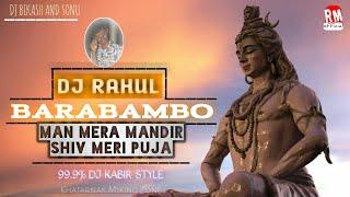 MAN MERA MANDIR \\ SHIV MERI PUJA \\ DJ RAHUL BARABAMBO {DJ BIKASH AND SONU BABU}