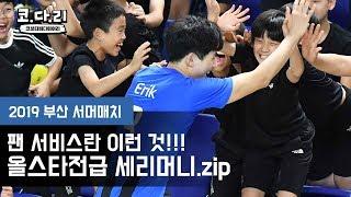 [코다리] '2019 부산 서머매치' 올스타전급 세리머…
