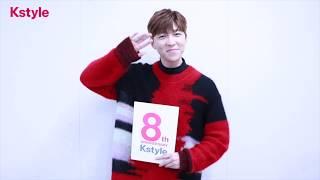 【Kstyle8周年】U-KISS スヒョンさんからお祝いメッセージが到着!