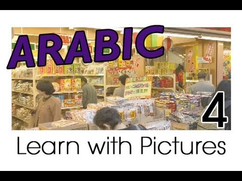 Learn Arabic - Arabic Building Vocabulary
