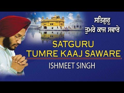 SATGURU TUMRE KAAJ SAWARE (Full Album) | ISHMEET SINGH | JOY-ATUL | SHABAD GURBANI