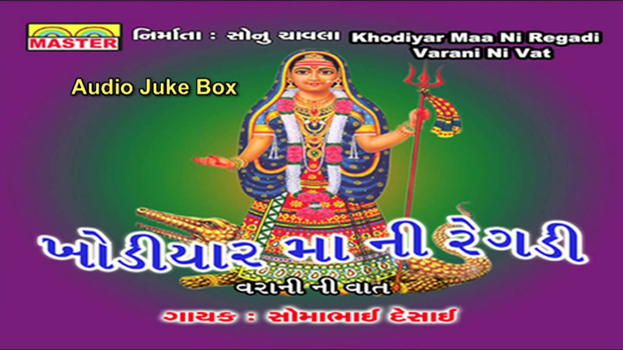 gujarati regadi free download mp3