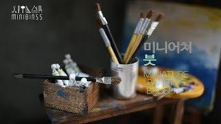 [미니어쳐 소품] 미니어쳐 붓 만들기 (miniature painting brush) -미니어쳐 화가의 방, 이쑤시개로 미니어쳐 붓 만들기