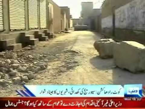 Road to Civil Hospital Kot Radha Kishan closed since last 2 months Travel Video