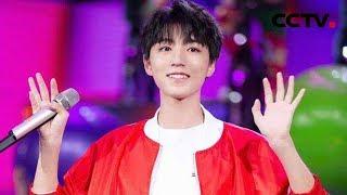 [2019五月的鲜花]歌曲《青春跃起来》 演唱:王俊凯 刘湘 郑思维 黄雅琼| CCTV